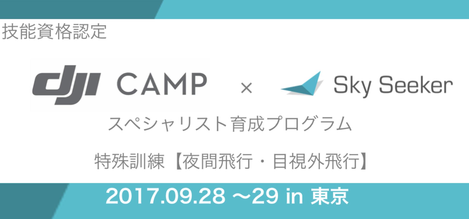 DJI CAMP 情報