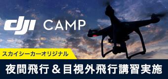 DJI CAMP情報