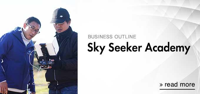 Sky Seekerアカデミー