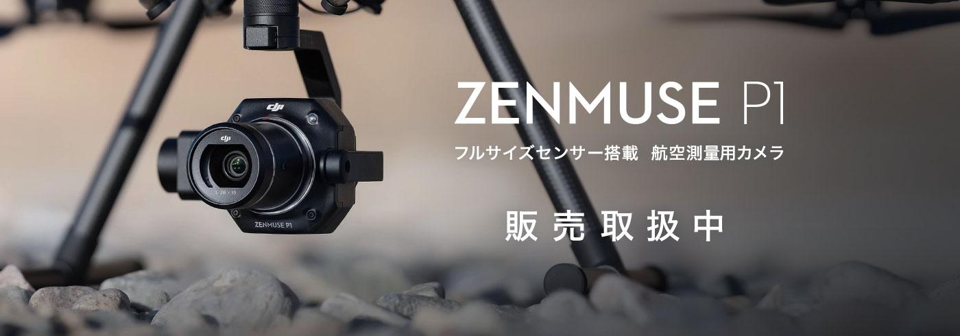 Zenmuse P1 販売