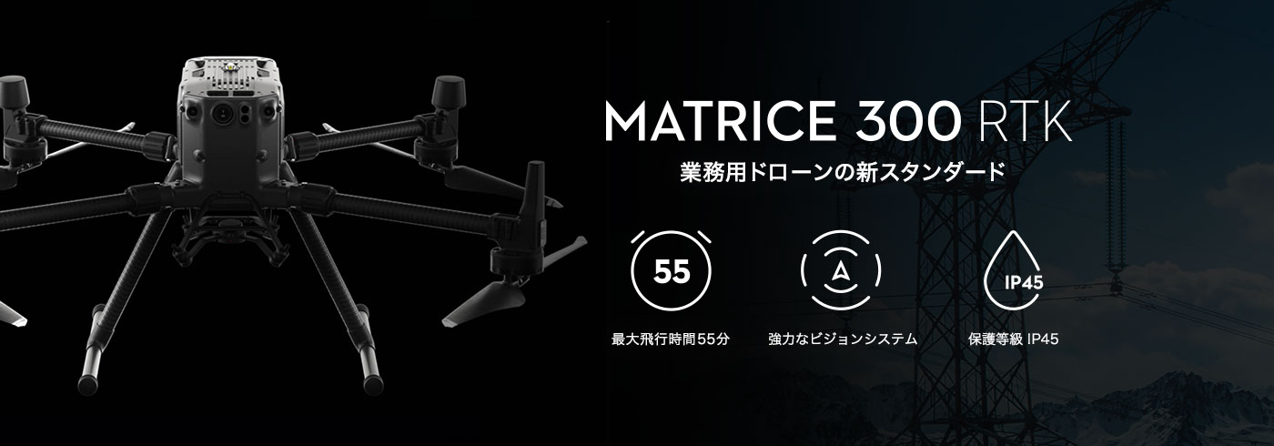 Matrice300 RTK 販売