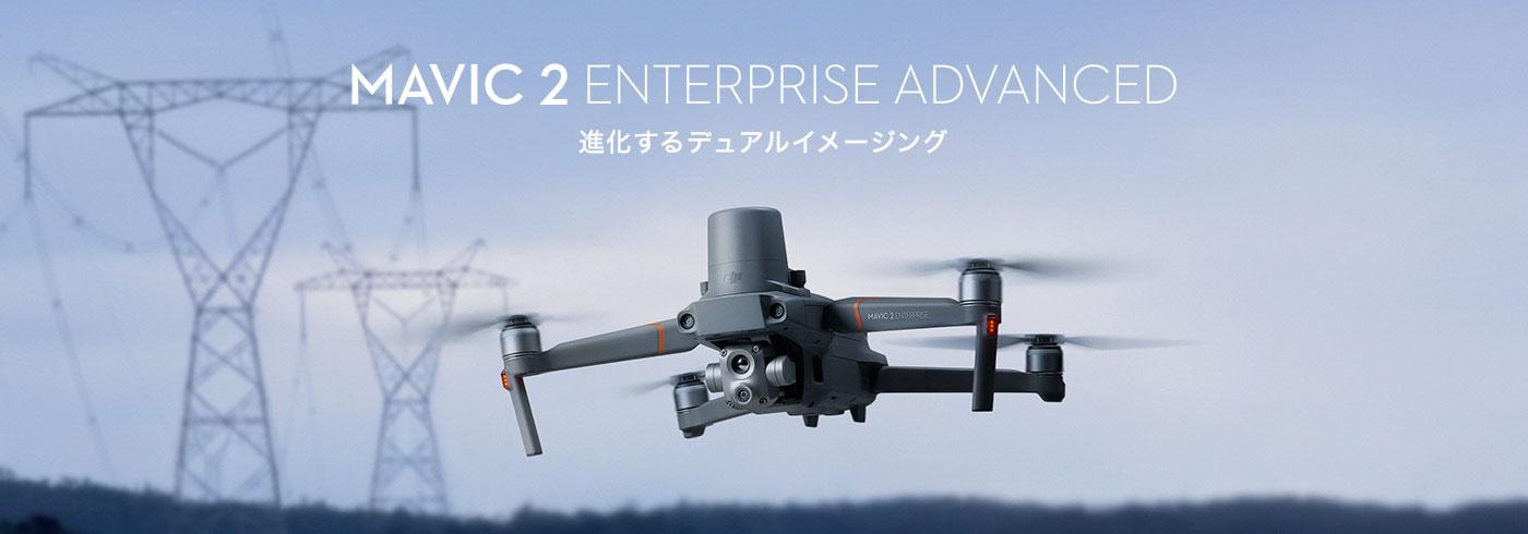 Mavic2 Enterprise Advanced 販売