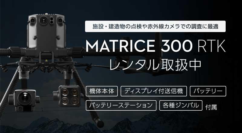Matrice300 RTKレンタル取扱中
