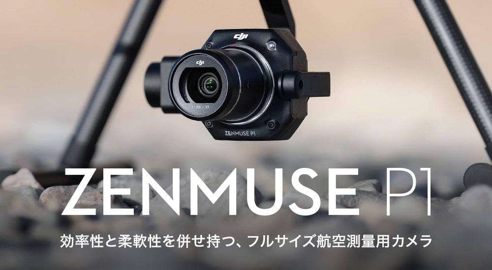 Zenmuse P1レンタル取扱中