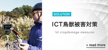 ICT鳥獣被害対策